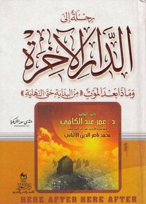 """رحلة إلى الدار الآخرة وماذا بعد الموت """" من البداية إلى النهاية"""" - د.عمر عبدالكافي O25"""