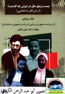 بیست و پنج سال در ایران چه گذشت - داود علی بابائی -- 10 جلد O_510
