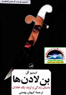 بن لادن ها : داستان زندگی و ثروت یك خاندان - استیو كل  O_oo10