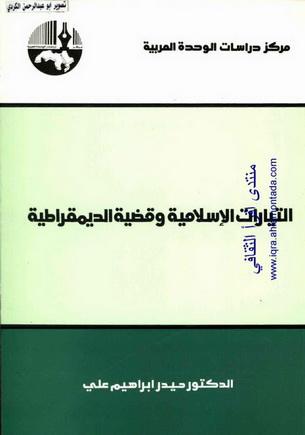 التيارات الاسلامية وقضية الديمقراطية- حيدر ابراهيم علي Oa11