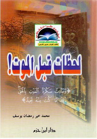 لحظات قبل الموت - محمد خير رمضان يوسف Oa16