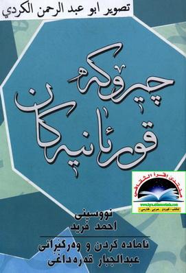 چیرۆكه قورئانیهكان - أحمد فرید Oaodue10