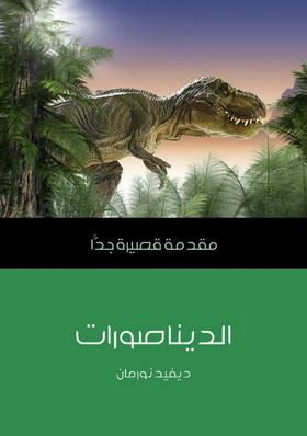 """الديناصورات """" مقدمة قصيرة جدا """" - ديفيد نورمان Oaoeu10"""