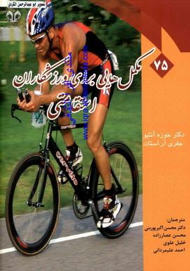 مکمل هایی برای ورزشکاران استقامتی- خوزه انتیو Odoo10