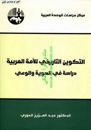 """التكوین التاریخي للأمة العربية """" دراسة في الهوية و الوعي"""" - الدكتور عبدالعزيز الدوري Oduao10"""