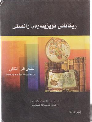 ڕێگاكانی توێژینهوهی زانستی - د.سردار عثمان باداوهیی &م.عامر عبدالله شێخانی Oe10