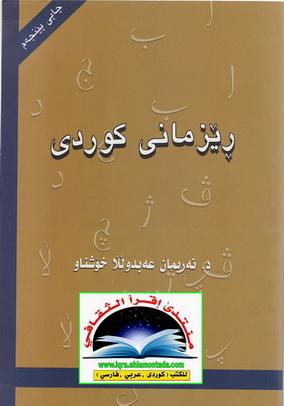 ڕێزمانی كوردی - د. نهریمان عبدالله خۆشناو Oeoo12