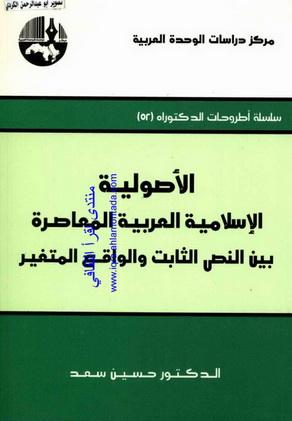 الأصولية العربية الإسلامية المعاصرة بين النص الثابت و واقع المتغير - د.حسن سعد  Oeuoa10