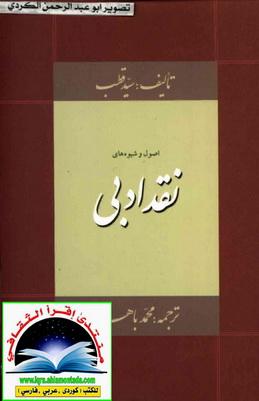 اصول و شيوههای نقد ادبی - سید قطب رحمه الله Oi10