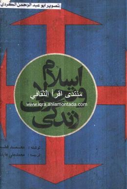اسلام و تحولات زندگی - محمد قطب رحمه الله Oo13