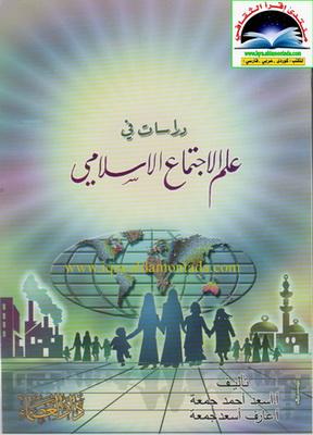 دراسات في علم الأجتماع الإسلامي - أ.أسعد احمد جمعة & أ.عارف أسعد جمعة Oo_oao10