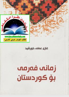 زمانى فهرمی بۆ كوردستان - غازی علی خورشید Ooa_iu10