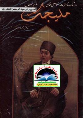 روزنامه خاطرات عزیز السلطان ( ملیجك ثانی ) - محسن میرزائی Ooad10
