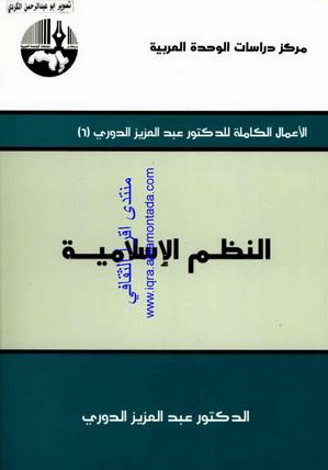 الأعمال الكاملة للدكتور عبدالعزيز الدوري - 6- النظم الإسلامية  - د.عبدالعزيز الدوري Ooao10