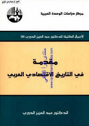 الأعمال الكاملة للدكتور عبدالعزيز الدوري - 5- مقدمه فی التاریخ اڵقتصادی العربی   - د.عبدالعزيز الدوري Ooo10