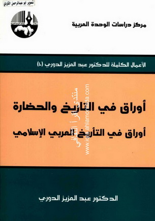 الأعمال الكاملة للدكتور عبدالعزيز الدوري - 10 - اوراق في التاريخ و الحضارة -اوراق في التاريخ العربي الإسلامي - د.عبدالعزيز الدوري Ooo11