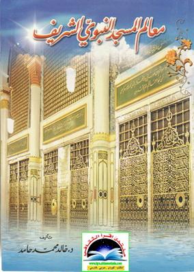 معالم المسجد النبوي الشريف - خالد محمد حامد  Ooo13