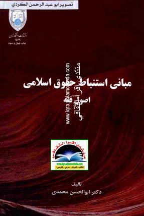 مبانى استنباط حقوق اسلامى - دكتر ابوالحسن محمدى Ooy11