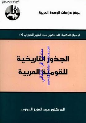الأعمال الكاملة للدكتور عبدالعزيز الدوري - 7- الجذور التاريخية للقومية العربية  - د.عبدالعزيز الدوري Ou10