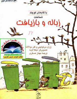 زباله و بازیافت - ژرارد برتولینی و كلر دولالانه Ou12