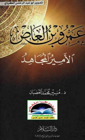 عمرو بن العاص الامير المجاهد-منير الغضبان Ou_10