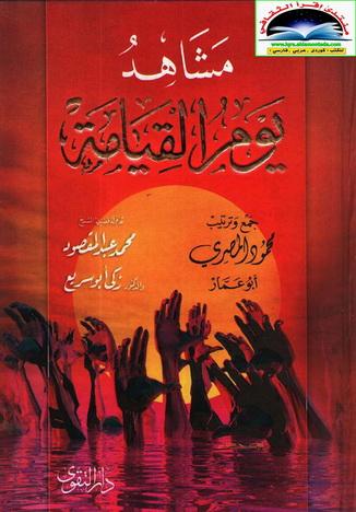 مشاهد يوم القيامة -محمود المصري Ou_cop11