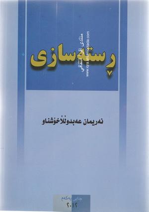 ڕستهسازی - نهریمان عبدالله خۆشناو Oueaa10