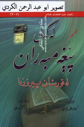 لهگهڵ پێغهمبهران له قورئانی پێرۆزدا - عفیف عبدالفتاح طبارة Oueaue11