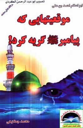 موقعيتهاى كه پیامبر صلی الله علیه و سلم گریه كرد - محمد جمالزهی  Ouiau10