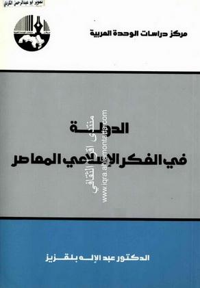 الدولة في الفكر الإسلامي المعاصر - د.عبدالإله بلقزيز  Ouo10