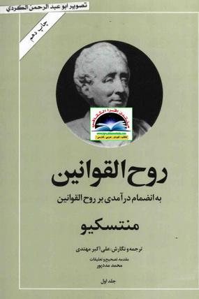 روح القوانین به انضمام بر روح القوانین منتسكیو - علی اكبر مهتدی 2 جلد  U15