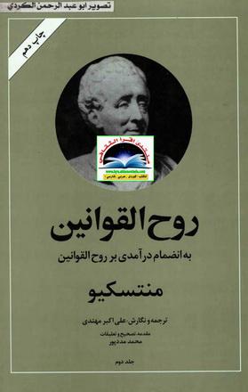 روح القوانین به انضمام بر روح القوانین منتسكیو - علی اكبر مهتدی 2 جلد  U210
