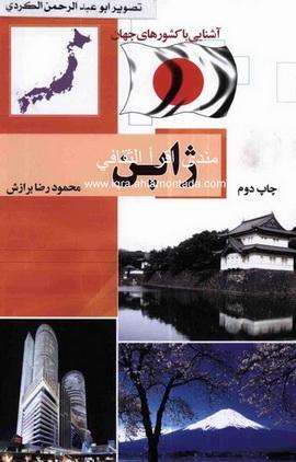 آشنايى باكشورهاى جهان -  ژاپن  - محمود رضا پرازش Uao10