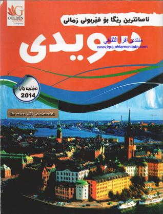 فێربوونی زمانی سویدی - ئالان أحمد جۆلا  Uay10