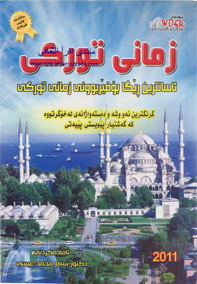 فێربوونی زمانی توركی - د.بسام محمد عیسی Udy10