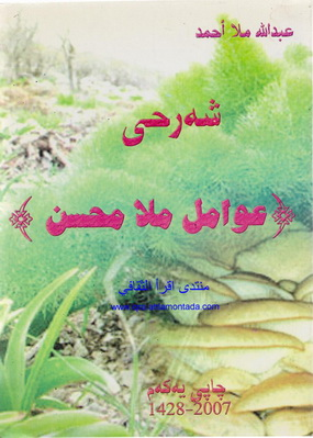 شهرحی ( عوامل ملا حسن ) -  عبدالله ملا أحمد Ueaa10