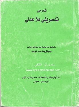 شهرحی تهصریفی مهلا علی - وهرگێڕ : مهلا محمد مهلا معروف وهرتێ  Ueaa11