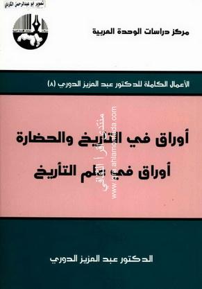 الأعمال الكاملة للدكتور عبدالعزيز الدوري - 8- اوراق في التاريخ والحضارة- د.عبدالعزيز الدوري Ui10