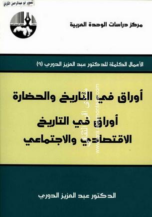 الأعمال الكاملة للدكتور عبدالعزيز الدوري - 9 - اوراق في التاريخ و الحضارة -اوراق في التاريخ الأقتصاديو الأجتماعي - د.عبدالعزيز الدوري Ui11