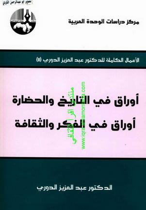 الأعمال الكاملة للدكتور عبدالعزيز الدوري - 11 - اوراق في التاريخ و الحضارة -اوراق في الفكر و الثقافة- د.عبدالعزيز الدوري Ui12