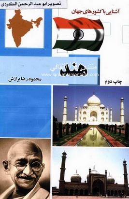 آشنايى باكشورهاى جهان -  هند  - محمود رضا پرازش Uo11
