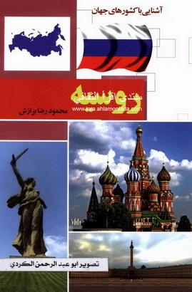 آشنايى باكشورهاى جهان - روسييه - محمود رضا پرازش Uyau10