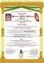 ப்ரஹ்மவித்யா ஸத்ரம்  Appeal11