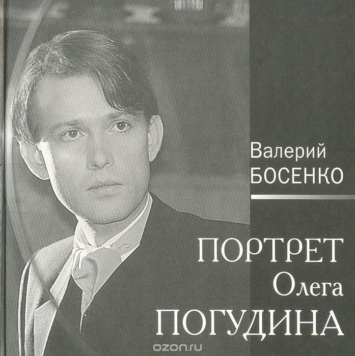 """Книга """"Портрет Олега Погудина"""" 10085110"""