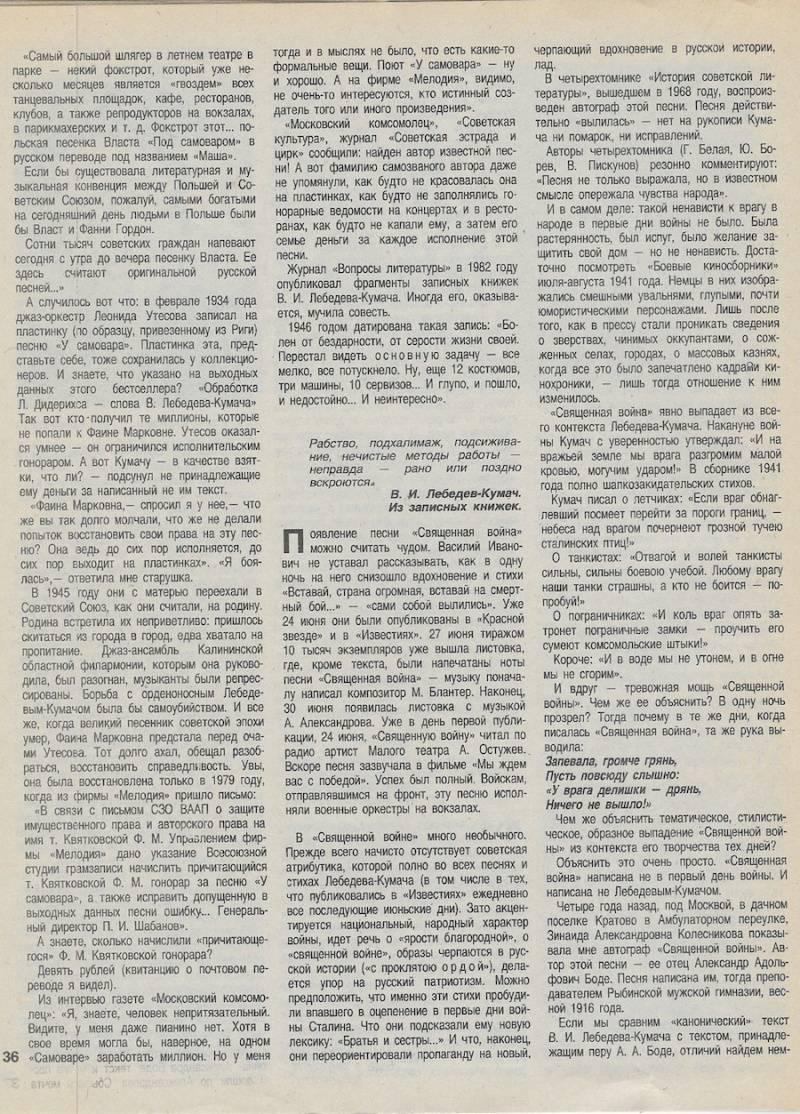 """Песню """"Священная война"""" написал немец Александр Адольфович Боде 23676910"""