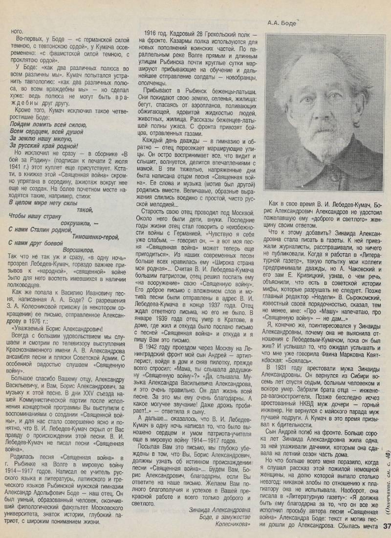 """Песню """"Священная война"""" написал немец Александр Адольфович Боде 23678810"""