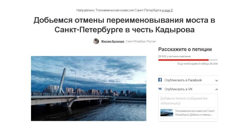 Питер кадыровский Eiaoae10