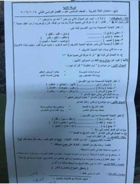 ورقة امتحان لغة عربية الشهادة الابتدائية ترم ثان 2016 .. محافظة الاقصر 0211