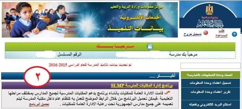 بالصور: خطوات تحميل برنامج إدارة المكتبات المدرسية SLMB من موقع الوزارة 0214