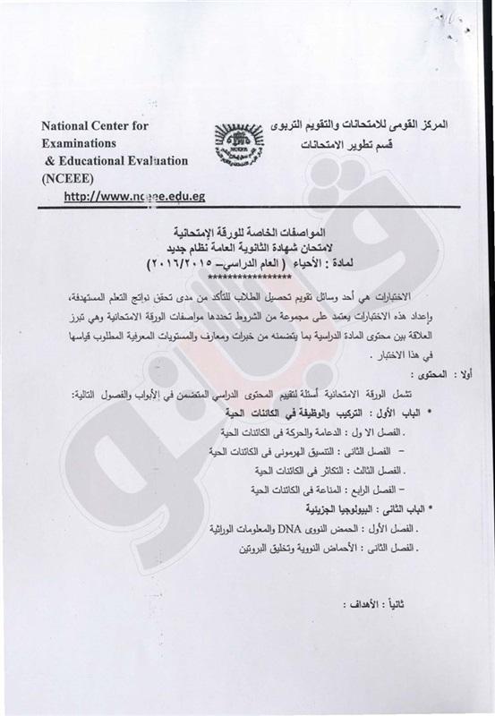 مواصفات الوزارة لامتحان الاحياء للثانوية العامة 2016 1118